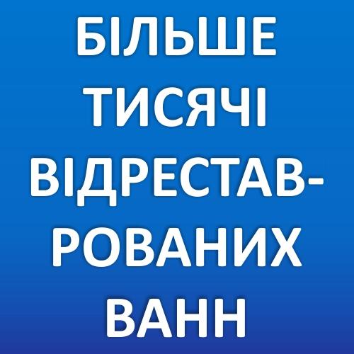 Реставрация ванн в Киеве акрилом Plastall